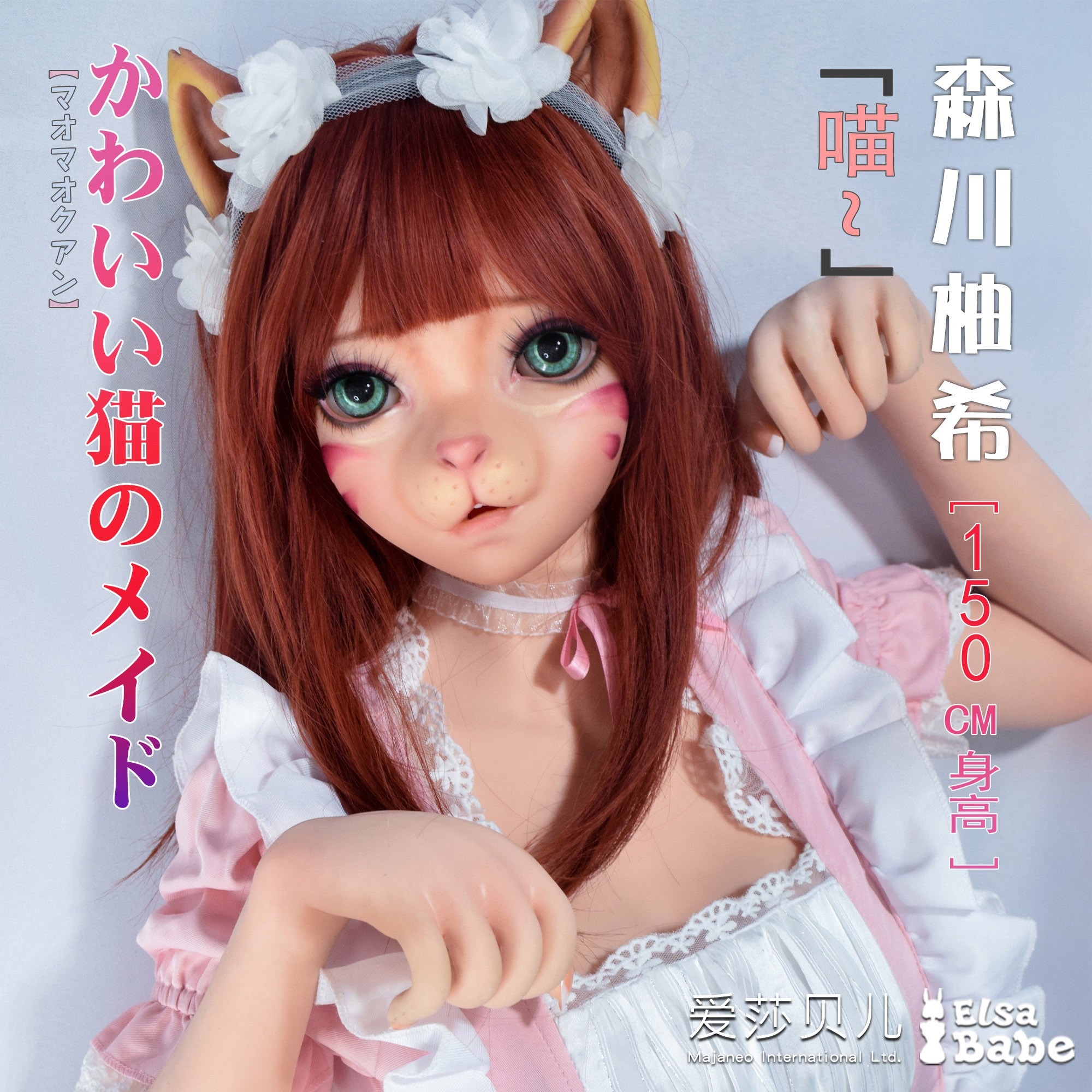 ElsaBabe 150cm Animorphic Platinum Silicone Sex Doll Anime Figure Body Real Solid Erotic Toy with Metal Skeleton, Morikawa Yuki