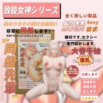Elsa Babe Adult Male Stroker Silicone Masturbator Sex-toys Entity Sex-doll Chie